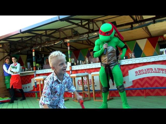 Мише 6 в Цирке празднуем с Черепашкой Ниндзя