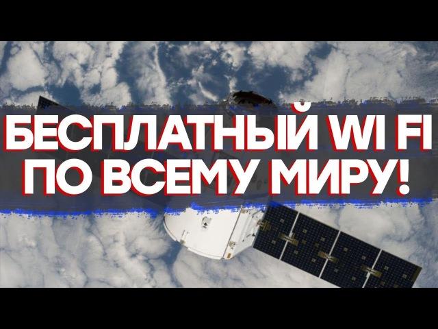 БЕСПЛАТНЫЙ Wi Fi ПО ВСЕМУ МИРУ ОТ SPACE X !