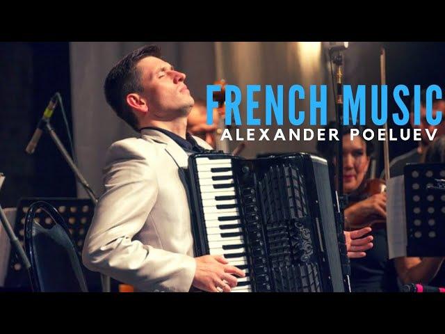 Французская музыка на аккордеоне - А. Поелуев (А.Астье-Дивертисмент)