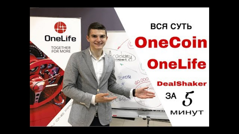 OneCoin ванкоин DealShaker просто за 5 минут
