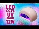 LED CCFL UV лампа для маникюра 12 Ватт