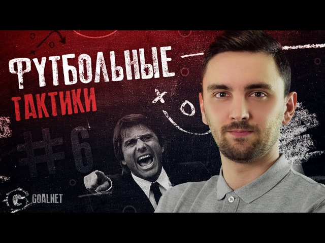 Футбольные ТАКТИКИ 6. Схема [3-4-3]