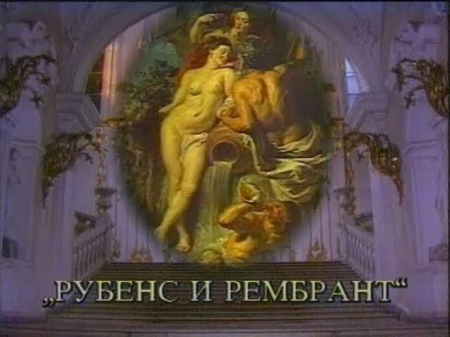 Рубенс и Рембрандт
