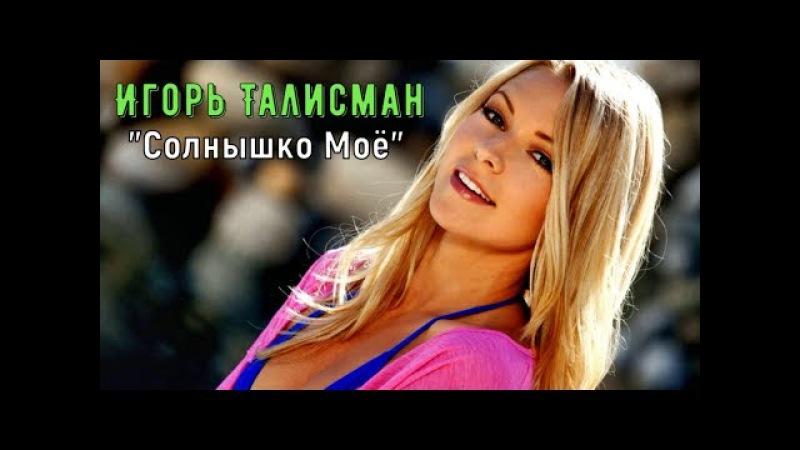 Игорь Талисман . Для Светланы 💕 Солнышко Моё 💕