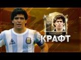MARADONA 91! - FIFA Mobile 18