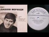 Поет Джанни Моранди - ИгрушкаДым ( LP - Vinyl 33 обм. )
