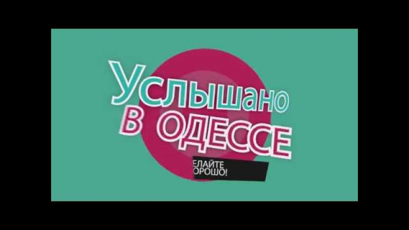 Услышано в Одессе №26. Смешные одесские фразы и выражения!