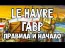 Le Havre. Гавр. Основные правила и начало игры. 4K.