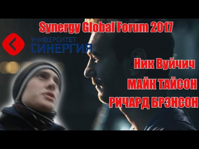 Я иду на Synergy Global Forum 2017|R0
