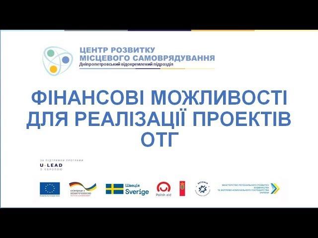 Фінансові можливості для реалізації проектів ОТГ Семінар на базі Саксаганської...