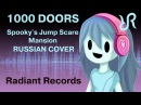 Spooky's House of JumpScares [1000 Doors] RUS song cover