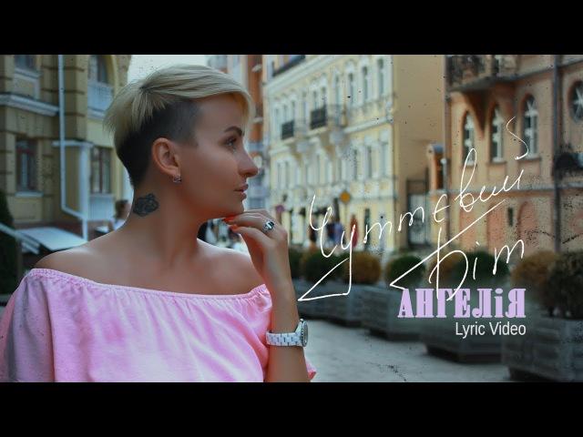 АнгелиЯ - Чуттєвий Біт (Lyric Video 2017)