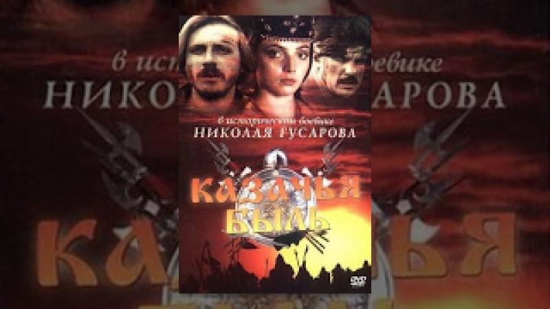 Казачья быль (1999) фильм » Freewka.com - Смотреть онлайн в хорощем качестве