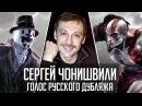 Сергей Чонишвили — Голос Русского Дубляжа 023