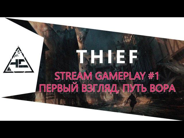 Thief - Stream gameplay 1 (ПЕРВЫЙ ВЗГЛЯД, ПУТЬ ВОРА)