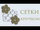 Ирландское кружево Чехол с фермуаром Вяжем сетку с узелком клонес Вяжем по схемам