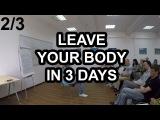 Leave Your Body in 3 Days (23) - A Michael Raduga Seminar