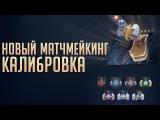 РАНГИ В DOTA 2 - КАЛИБРОВКА ЗА ПУДЖА #1