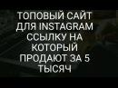 Накрутка лайков, подписчиков, просмотров в инстаграме instagram
