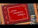 21 февраля Международный ДЕНЬ РОДНОГО ЯЗЫКА Музыкальная открытка