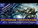 Хроники StarCraft История Протоссов Часть 1 Перворожденные и Эпоха Раздора