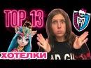 ТОП 10 ЖЕЛАННЫХ КУКОЛ Монстер Хай ★ лучшие куклы Monster High dolls Монстр Top 5 обзор Монст...