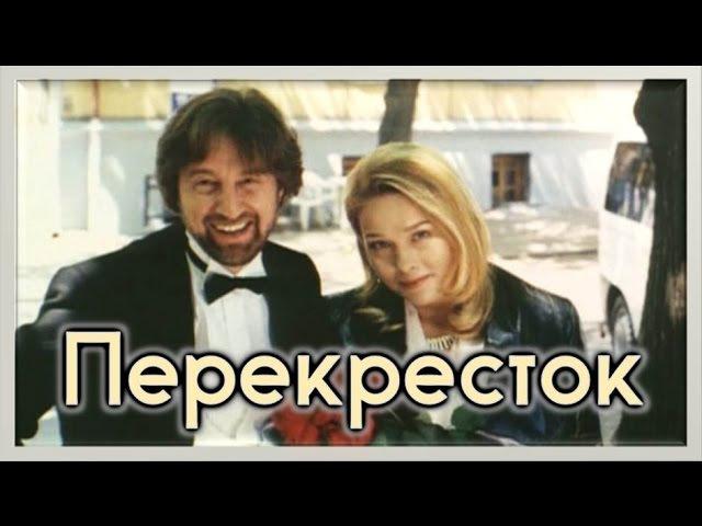 Фильм Перекресток_1998 (комедия).