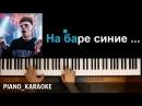 Элджей - Минимал ● караоке | PIANO_KARAOKE ● ᴴᴰ НОТЫ MIDI | На баре синие, мы танцуем ...