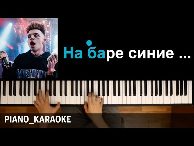 Элджей - Минимал ● караоке | PIANO_KARAOKE ● ᴴᴰ НОТЫ MIDI | На баре синие, мы танцуем под .
