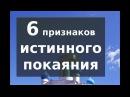 Уроки 3 Покаяния Признаки истинного покаяния Н Е Пестов Православие
