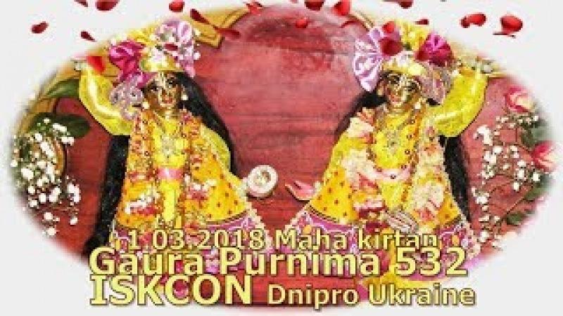 1.03.2018 Gaura Purnima 532 Maha kirtan ISKCON Dnipro Ukraine