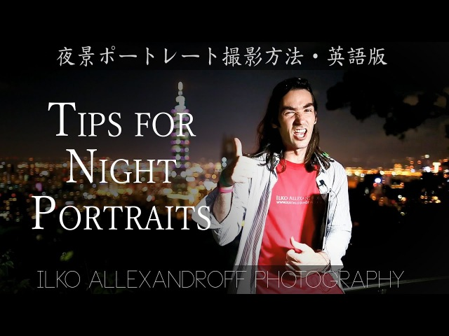 How to shoot Night Portraits, Settings, Gear, Modifiers and Lighting Tips 夜景ポートレート【Ilko's Tips 001】