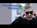 Рекламный клип «Астравецкая праўда» (2017)