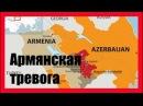 Москва хочет показать Армении желтую карточку