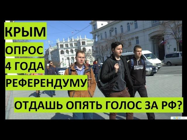 Крым Опрос Отдашь голос за Россию спустя 4 года