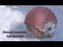 Розовая летняя шапочка крючком для девочки видео Summer hat crochet for girls