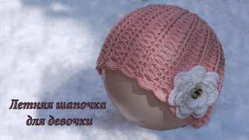 Розовая летняя шапочка крючком для девочки, видео | Summer hat crochet for girls