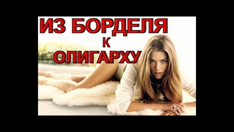 КРАСИВАЯ РОМАНТИЧЕСКАЯ МЕЛОДРАМА **ИЗ БОРДЕЛЯ К ОЛИГАРХУ** Русские фильмы 2017