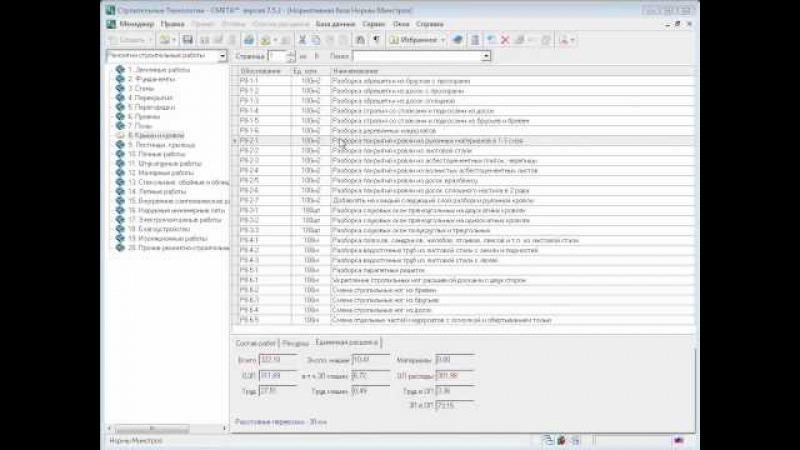 Сметная нормативная база в программе для расчета смет СТС Курс сметчика Урок 04