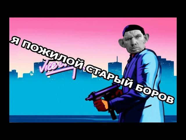 ГЛАД ВАЛАКАС - Я ПОЖИЛОЙ БОРОВ