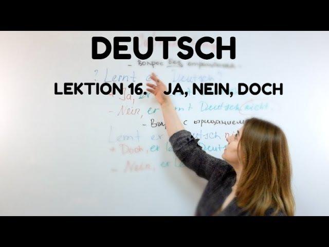 НЕМЕЦКИЙ. УРОК 16. JA, NEIN, DOCH - как правильно ответить на вопрос по-немецки