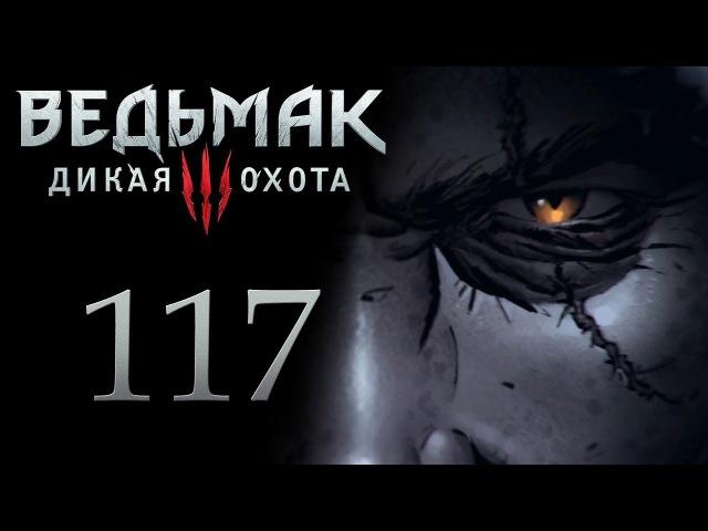 Ведьмак 3 прохождение игры на русском - Очень важные дела [117]