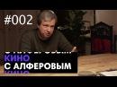 Антон Долин о заработках кинокритика и режиссере, которого мы делим с Россией. Кино с Алферовым 002