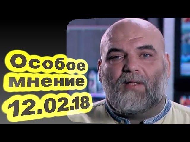 Орхан Джемаль - Все регионы в России управляются извне... 12.02.18