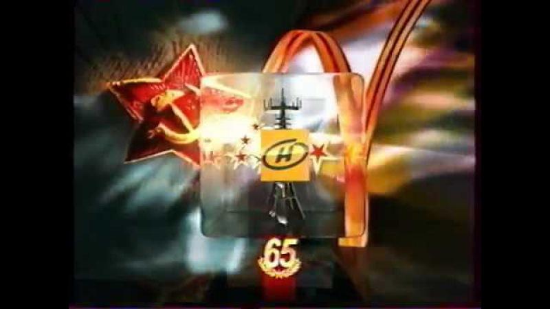 Заставка к 65-летию со Дня Победы (ОНТ, 09.05.2010)