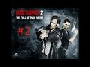 Max Payne 2 The Fall of Max Payne 2 Двери лифта