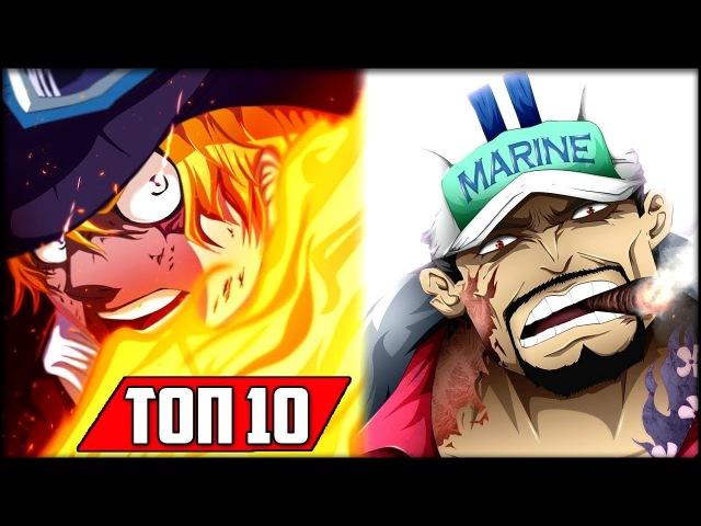 Сабо против Акайну   САМЫЕ Грандиозные БИТВЫ Близко   Топ 10 Ван Пис - One Piece