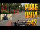PUBG DAILY 42 MuMiNo и читер / Drainys стреляет петухов / Как дела Лучшие моменты PUBG