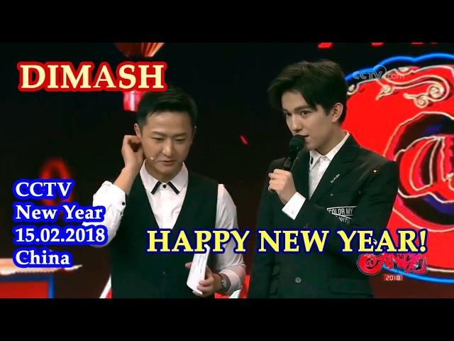 ДИМАШ / DIMASH - Happy New Year! (Mini Game) (RUS/ENG/ESP/FR/DE SUB)