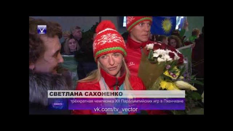 В Национальном аэропорту «Минск» встретили паралимпийских чемпионов